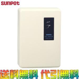 サンポット OS-805 オイルサーバー/オイルリフター 石油自動給油装置 屋内用|i-top