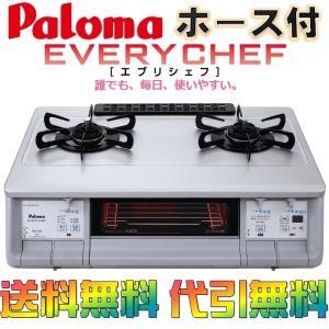 パロマ ガスコンロ/ガステーブル エブリシェフ【EVERYCHEF】 PA-340WFA 2口