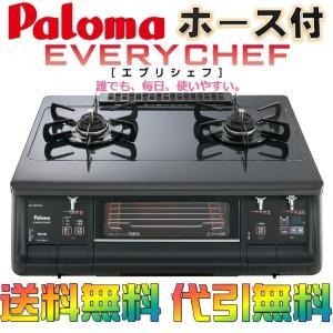 パロマ ガスコンロ/ガステーブル エブリシェフ【EVERYCHEF】 PA-350WA 2口