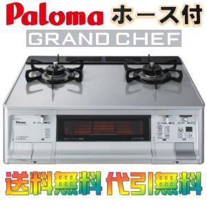 パロマ ガスコンロ/ガステーブル グランドシェフ【GRANDCHEF】  PA-91WCV 2口