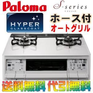 パロマ 【S-series】エスシリーズ ガスコンロ/ガステーブル PA-A61WCV 2口