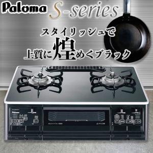 パロマ ガスコンロ Sシリーズ PA-A64WCK  ガステーブル 59cm プロパンガス 都市ガス...