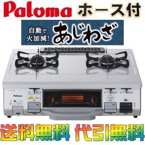 パロマ ガスコンロ/ガステーブル あじわざ PA-N40VA 2口