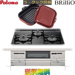 ビルトインガスコンロ  パロマ ブリリオ Brillio PD-701WS-60CK 天板幅60cm プロパンガス 都市ガス|i-top
