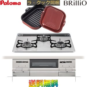 ビルトインガスコンロ  パロマ ブリリオ Brillio PD-701WS-60CV 天板幅60cm プロパンガス 都市ガス|i-top