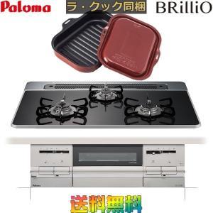 ビルトインガスコンロ  パロマ ブリリオ Brillio PD-701WS-75CK 天板幅75cm プロパンガス 都市ガス|i-top