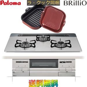 ビルトインガスコンロ  パロマ ブリリオ Brillio PD-701WS-75CV 天板幅75cm プロパンガス 都市ガス|i-top