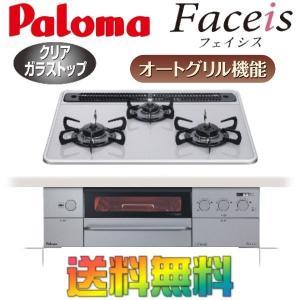 ビルトインガスコンロ パロマ  Faceis PD-800WV-60GJ-L/R 天板幅60cm 在庫処分特価  都市ガス|i-top