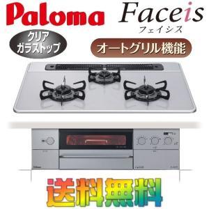 ビルトインガスコンロ  パロマ  Faceis PD-800WV-75GJ-1 天板幅75cm 在庫処分特価 プロパンガス 都市ガス|i-top