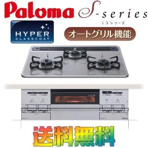 ビルトインガスコンロ パロマ  S-series エスシリーズ PD-AF48WV-60CV 天板幅60cm 在庫処分特価 プロパンガス 都市ガス|i-top