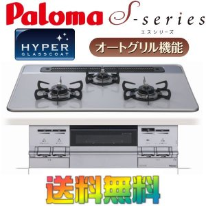 ビルトインガスコンロ パロマ  S-series エスシリーズ PD-AF48WV-75CV 天板幅75cm 在庫処分特価 プロパンガス 都市ガス|i-top