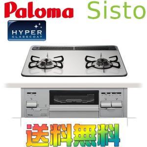 ビルトインガスコンロ  パロマ  Sisto PD-N20WV-60CV 天板幅60cm プロパンガス 都市ガス|i-top