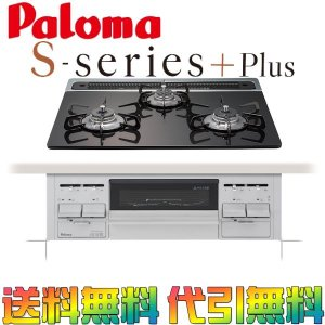 ビルトインガスコンロ パロマ Sシリーズ+(プラス) PD-N62WH-60GK 天板幅60cm プロパンガス|i-top