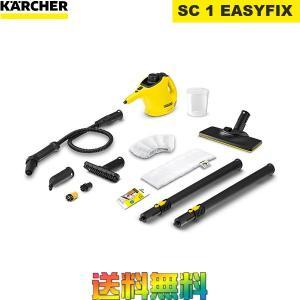 【ポイント2倍】ケルヒャー 家庭用スチームクリーナー SC 1 EasyFix イージーフィックス|i-top