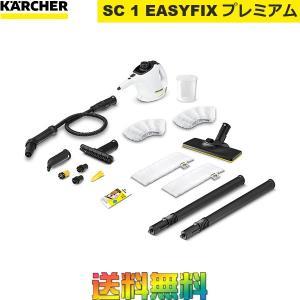 【ポイント2倍】ケルヒャー 家庭用スチームクリーナー SC 1 EasyFix イージーフィックス プレミアム|i-top