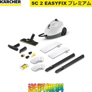 【ポイント2倍】ケルヒャー 家庭用スチームクリーナー SC 2 EasyFix イージーフィックス プレミアム|i-top