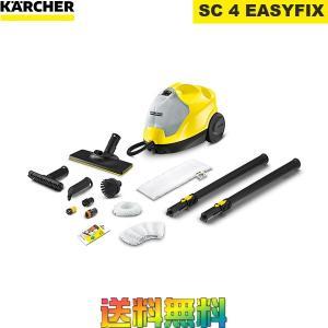 【ポイント2倍】ケルヒャー 家庭用スチームクリーナー SC 4 EasyFix イージーフィックス|i-top