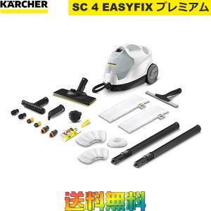 【ポイント2倍】ケルヒャー 家庭用スチームクリーナー SC 4 EasyFix イージーフィックス プレミアム|i-top