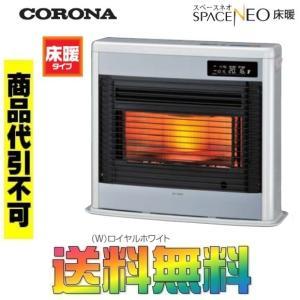 コロナ FF式床暖石油ストーブ(輻射) UH-FSG7015...