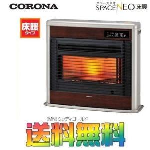 コロナ FF式床暖石油ストーブ(輻射) UH-FSG7016K(MN) スペースネオ床暖 別置きタンク式|i-top