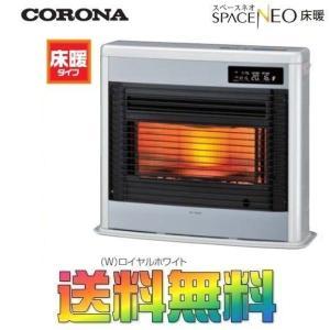 コロナ FF式床暖石油ストーブ(輻射) UH-FSG7016K(W) スペースネオ床暖 別置きタンク式|i-top