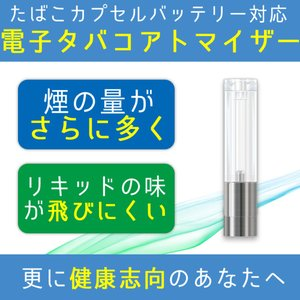 ●プルームテック用バッテリーに対応した電子タバコアトマイザー。 ●プルームテック用バッテリーに装着し...