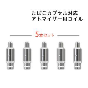 ●プルームテック用バッテリーに対応した電子タバコアトマイザー用コイル5個セット。 ●プルームテック用...