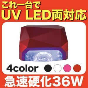 ジェルネイル ライト 36W LEDライト UVライト CCFL UVレジン ジェル マニキュア...