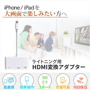【iPhone/iPad/iPod to HDMI変換アダプター】 iOS 12対応 ゲームや動画を...
