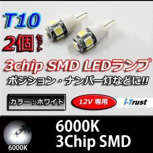 T10/T16 3chip SMD 12V専用 ホワイト 6000K
