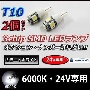 T10/T16 3chip SMD 24V専用 ホワイト