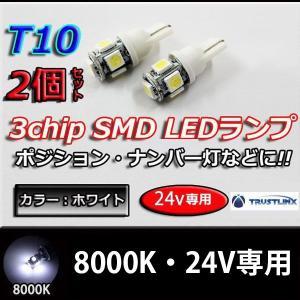 T10/T16 3chip SMD 24V専用 ホワイト 8000K