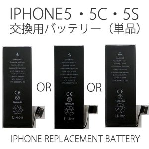 iPhone5 iPhone5C iPhone5S バッテリ...