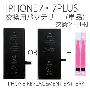 iPhone7 iPhone7Plus用交換用バッテリーです。<br><br&gt...