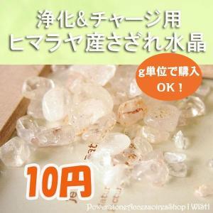 パワーストーン 天然 石 量り売り1g=10円 水晶 ヒマラ...