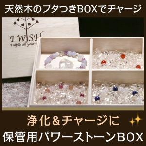 パワーストーン 浄化 BOX(M) 保管 ケース ジュエリーボックス