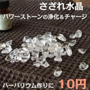 パワーストーン 天然 石 量り売り1g=10円 水晶 さざれ 浄化用チップ 4〜20ミリ ミックスサイズ 穴なし