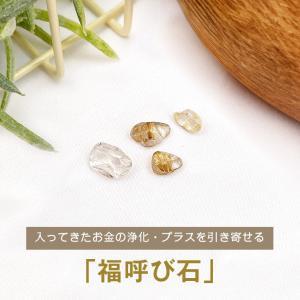 パワーストーン 天然石 初えびすの気入り 福呼び石 ルチルクォーツ 水晶