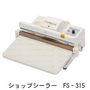 ショップシーラー FS-315 Cタイプ(最新) 卓上シーラー/シール長300mm【本州/四国/九州は送料無料】 富士インパルス(フジインパルス) i-yota