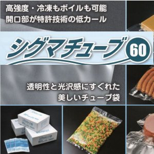 GT-1125 シグマチューブ60(3000枚) 110×250mm Vノッチ付 冷凍・ボイル可能、ナイロンポリ真空袋【本州/四国/九州は送料無料】|i-yota