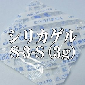 乾燥剤 シリカゲル S-3-S(3g×500個) [5.5cm×5cm] 食品用 業務用【本州/四国/九州は送料無料】|i-yota