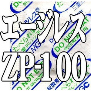 脱酸素剤 エージレスZP-100(100個×8袋) 鉄系自力反応型/一般タイプ/三菱ガス化学 【本州/四国/九州は送料無料】|i-yota