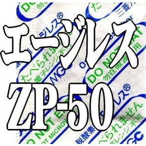 脱酸素剤 エージレスZP-50(200個×30袋) 鉄系自力反応型/一般タイプ/三菱ガス化学 【本州/四国/九州は送料無料】|i-yota