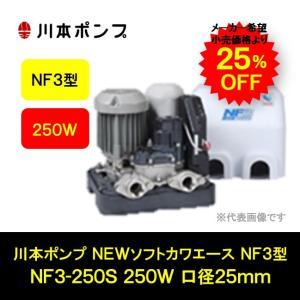 川本ポンプ 家庭用 NEW ソフトカワエース NF3型 250W NF3-250S 口径25|i-zok