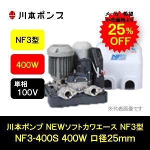 川本ポンプ 家庭用 NEWソフトカワエース NF3型 400W 単相100V NF3-400S 口径25|i-zok
