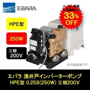 エバラポンプ 家庭用 浅井戸インバーターポンプ HPE型 50/60Hz兼用 出力250W 三相200V 25HPE 0.25|i-zok