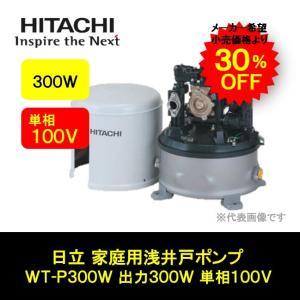 日立ポンプ 家庭用 浅井戸ポンプ 出力300W 単相100V WT-P300W|i-zok