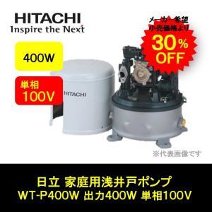 日立ポンプ 家庭用 浅井戸ポンプ 出力400W 単相100V WT-P400W|i-zok