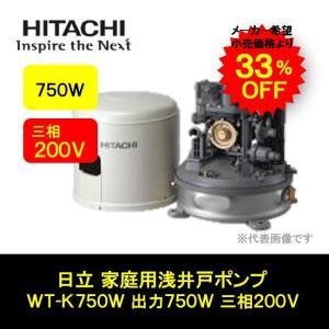 日立ポンプ 家庭用 浅井戸ポンプ 出力750W 三相200V WT-K750W|i-zok