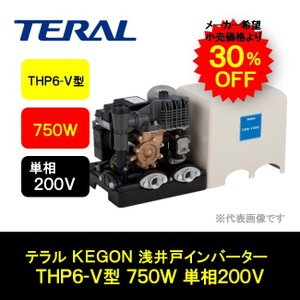 テラル KEGON 浅井戸 インバーターポンプ THP5-V型 750W 単相200V THP5-V 750S2|i-zok